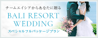 5組限定 チームエイシアからあなたに贈る BALI RESORT WEDDING 3泊5日 スペシャルフルパッケージプラン