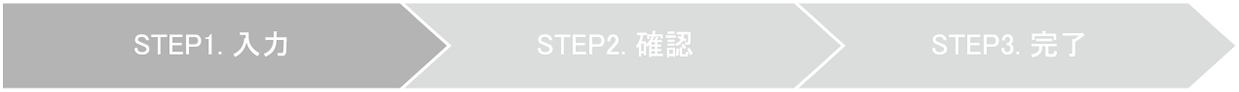 STEP1.入力