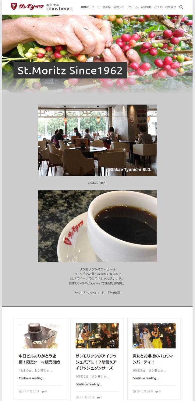 名古屋で人気の老舗カフェ「サンモリッツ」様ホームページ